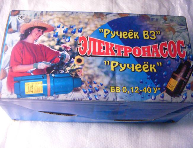 Погружной насос Ручеёк БВ-0,12-40-У для колодца