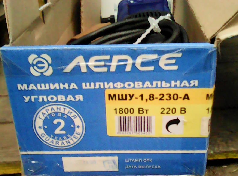 Лепсе МШУ-1,8--230-А 1800Вт