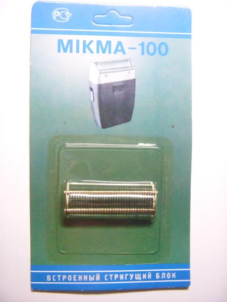 Микма 100 копия