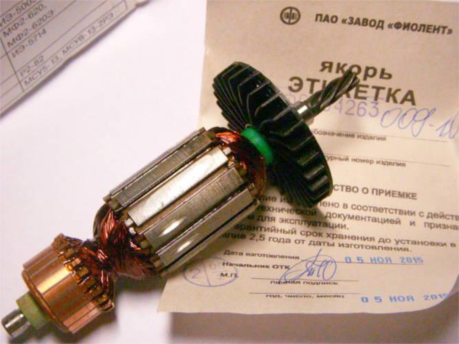 Оригинальный якорь ИДФР.684263.009-10 для электродрели Фиолент серии МС4, МСУ3, шурповерта ШВ1, ШВ2, диаметр 32 мм, коллектор 27мм, общая длина 138 мм, 5 зубов влево